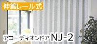 伸縮レール式アコーディオンドアNJ-2