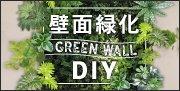 壁面緑化 ぴたっとグリーン