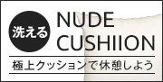 NUDE CUSHION