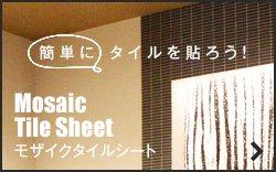 Mosaic Tile Sheet モザイクタイルシート