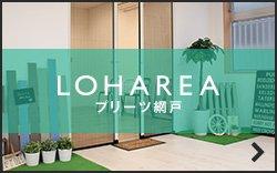 ロハリア(プリーツ網戸)