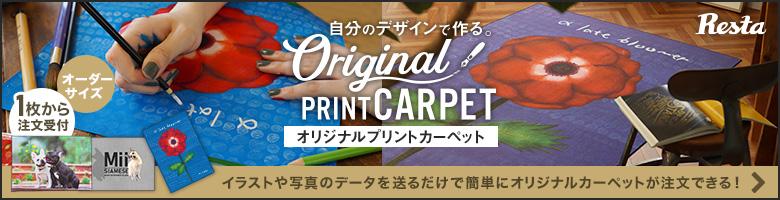 オリジナルプリントカーペット