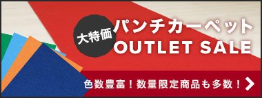 OUTLET SALE パンチカーペット