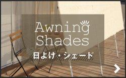 Awning Shades 日よけ・シェード