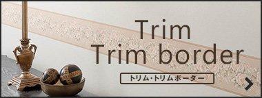 トリムボーダー壁紙