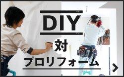 DIY対プロリフォーム