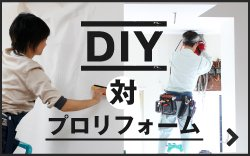 DIY 対 プロリフォーム