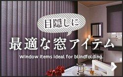 目隠しに最適な窓アイテム