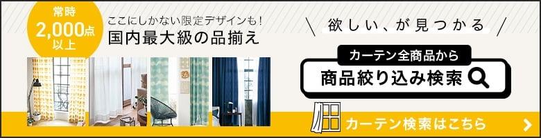 欲しい、が見つかる CURTAIN 商品絞り込み検索
