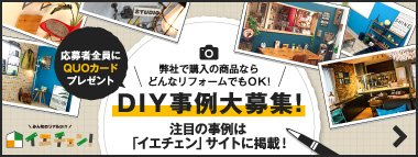 DIY事例大募集!!