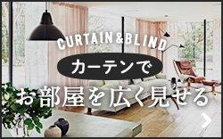 カーテンでお部屋を広く見せる方法