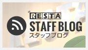 RESTAスタッフブログ