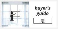 窓廻りのバイヤーズガイド