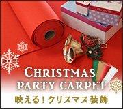 クリスマスパンチカーペット