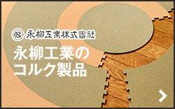 永柳工業のコルク製品