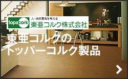 東亜コルクのトッパーコルク製品