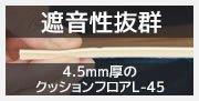 4.5mm厚のクッションフロア
