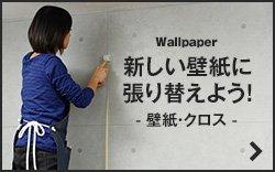 新しい壁紙に張り替えよう!