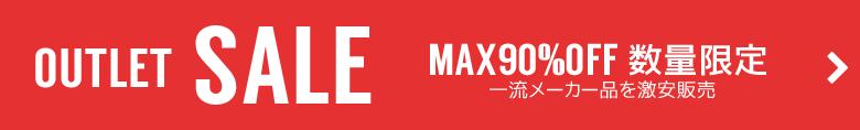 アウトレットセール MAX90%OFF 数量限定 一流メーカー品を激安販売