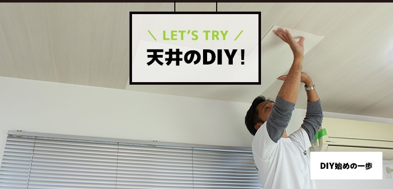 LET'S TRY 天井のDIY!