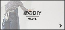 壁のDIY WALL