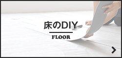 床のDIY FLOOR
