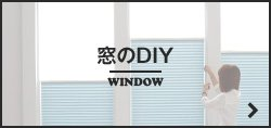 窓のDIY WINDOW