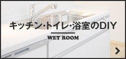 キッチン・トイレ・浴室のDIY WET ROOM