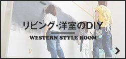 リビング・洋室のDIY WESTERN STYLE ROOM