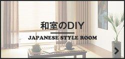 和室のDIY JAPANESE STYLE ROOM