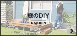 庭のDIY GARDEN