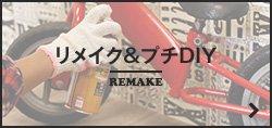 リメイク&プチDIY REMAKE