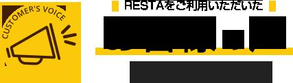RESTAをご利用いただいたお客様の声 お客様のリフォーム体験談とご意見をまとめました。