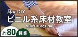 ビニル床材教室
