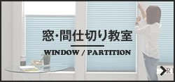 窓・間仕切り教室