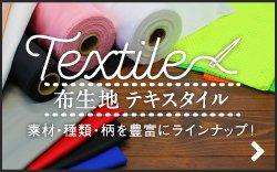 布生地 Cloth fabric