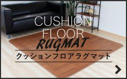 CUSHION FLOOR RUGCARPET クッションフロアラグマット