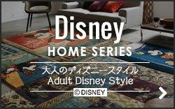 Disney HOME SERIES 大人のディズニースタイル