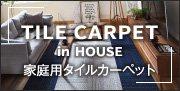 家庭用タイルカーペット