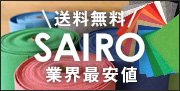 送料無料 SAIRO
