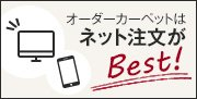 オーダーカーペットはネット注文がBest!