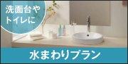 洗面・トイレに。水まわりプラン