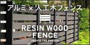 RESIN WOOD FENCE