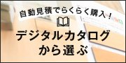 デジタルカタログから選んで購入!