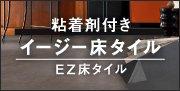 EZ床タイル