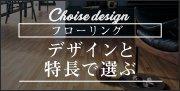 デザイン・特長で選ぶ