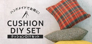 CUSHION DIY SET