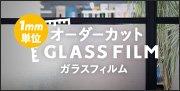 オーダーカットのガラスフィルム