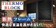 THERMO BLOCK