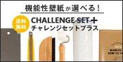 CHALLENGE SET 機能性壁紙